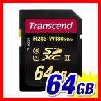 SDカード 64GB SDXCカード Class10 UHS-II U3(即納)