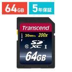 SDカード 64GB SDXCカード class10(即納)