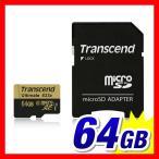 永久保証 マイクロSD 64GB Transcend 64GB microSDXCカード 633x UHS-I U3対応(TS64GUSDU3)(ネコポス対応)