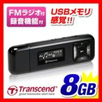 MP3プレーヤー 8GB FMラジオ付き 音楽プレーヤー 本体 USB MP3プレイヤー 2年保証(即納)