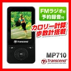 Transcend MP3プレーヤー 音楽プレーヤー MP710 8GB Gセンサー歩数計 FM予約録音 ボイスレコーディング ブラック TS8GMP710K 2年保証(即納)
