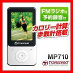 攜帶式CD播放器 - MP3プレーヤー 本体 Transcend FMラジオ 音楽プレーヤー 8GB トランセンド MP710(即納)