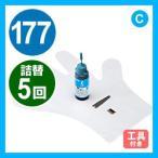 サンワサプライ 詰め替えインク hp HP177 約5回分 シアン 30ml アウトレット わけあり 訳あり(INK-HP177CS)