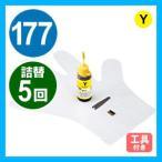 サンワサプライ 詰め替えインク hp HP177 約5回分 イエロー 30ml アウトレット わけあり 訳あり(INK-HP177YS)