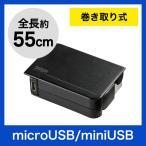 サンワサプライ USB変換ケーブル microUSB ミニUSB 巻き取り ブラック アウトレット わけあり 訳あり(KU-M05MCMBBK)