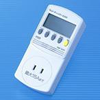 サンワサプライ ワットチェッカーPlus 電力量表示器 検電器 アウトレット わけあり 訳ありTAP-TST7