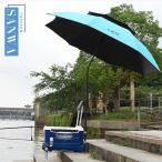 釣り用傘 フィッシングパラソル 釣り日除け ビーチパラソル 日傘 釣り 釣傘 大きいサイズ 折りたたみ アンブレラ 農作業 キャンプ