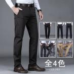 スラックス メンズ チノパン ビジネスパンツ テーパードパンツ 春秋 ビジネス スーツパンツ 男性用 紳士 細身 スリム美脚