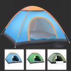 ワンタッチテント 簡易テント ポップアップテント キャンプテント ビーチテント テント 3-4人用 防水 サンシェード アウトドア 日除け 日よけ