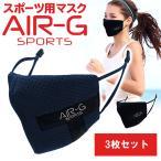 息がしやすい!スポーツ用マスク AIR-G SPORTS MASK ヒモ調節可能 激しい運動時のずれを抑制