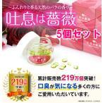 日本直販 正規代理店 吐息は薔薇 5個セット 口臭ケア 口臭サプリメント 飲むフレグランス 口元 エチケット 吐息はバラ