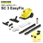 ケルヒャー(KARCHER) SC3 EasyFix スチームクリーナー 1.513-117.0