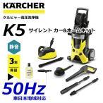 ケルヒャー 高圧洗浄機 K5 サイレント カー&ホームキット 50Hz(東日本地域対応)KARCHER