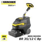 ケルヒャー(KARCHER)/ ケルヒャー 業務用 小型床洗浄機 BR 35/12 C Bp