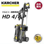 ケルヒャー(KARCHER)/ ケルヒャー 業務用 高圧洗浄機 HD4/8P