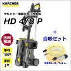 ★新発売★全国送料無料/新型/100V対応 業務用 高圧洗浄機