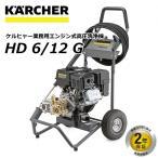 ケルヒャー(KARCHER)/ ケルヒャー業務用 エンジン式 高圧洗浄機 HD6/12G