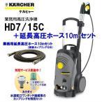 ケルヒャー KARCHER 業務用 高圧洗浄機 HD7/15C + 業務用延長高圧ホース10m セット (三相200V仕様) (カクダイ製カップリングセット 無料サービス)