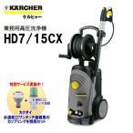 ケルヒャー(KARCHER)/ ケルヒャー 業務用 高圧洗浄機 HD7/15CX (三相200V仕様) (カクダイ製カップリングセット 無料サービス)