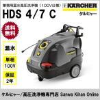 ケルヒャー KARCHER 業務用 温水 高圧洗浄機 HDS 4/7 C (100V仕様)