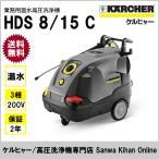 ケルヒャー KARCHER 業務用 温水 高圧洗浄機 HDS 8/15 C (三相200V仕様)