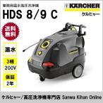 ケルヒャー KARCHER 業務用 温水 高圧洗浄機 HDS 8/9 C (三相200V仕様)