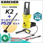 ケルヒャー KARCHER 高圧洗浄機 K2 +デッキクリーナー PS20 セット (高品質水道ホース3点セット 無料進呈)