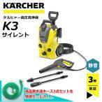 ケルヒャー(KARCHER)/ ケルヒャー 高圧洗浄機 K3 サイレント  (高品質水道ホース3点セット 無料進呈)