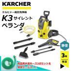 ケルヒャー(KARCHER)/ ケルヒャー 高圧洗浄機 K3 サイレント ベランダ  (高品質水道ホース3点セット 無料進呈)
