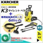 ケルヒャー KARCHER 高圧洗浄機 K3 サイレント ベランダ + 専用延長高圧ホース6m セット(高品質水道ホース3点セット 無料進呈)