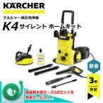 ケルヒャー(KARCHER)/ ケルヒャー 高圧洗浄機 K4 サイレント ホームキット  (高品質水道ホース3点セット 無料進呈)