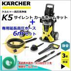 ケルヒャー KARCHER 高圧洗浄機 K5 サイレント カー&ホームキット  + 専用延長高圧ホース10m セット (高品質水道ホース3点セット 無料進呈)