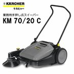(新色グレー) ケルヒャー KARCHER 業務用 スイーパー KM70/20C