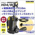 ケルヒャー(KARCHER)/ ケルヒャー 新型 業務用 高圧洗浄機 HD4/8C + 業務用延長高圧ホース10m + ねじれ防止カップリング + サイクロンジェットノズル セット