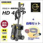 ケルヒャー 業務用 高圧洗浄機 HD4/8P + 自吸セット(サクションホースセット+フィルター) (KARCHER)