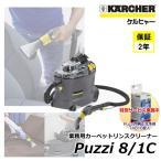 ケルヒャー KARCHER 業務用 カーペットリンスクリーナー Puzzi8/1C (洗浄剤RM760TAB特別サービス)