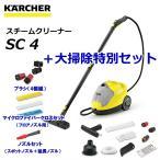 ケルヒャー(KARCHER) /  ケルヒャー スチームクリーナー SC 4 + 大掃除特別セット(ブラシ(4個組) / クロスセット / ノズルセット)