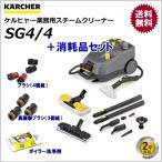 ケルヒャー KARCHER 業務用 スチームクリーナー SG4 / 4 + 消耗品セット