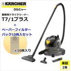 ケルヒャー KARCHER 業務用 ドライクリーナー T7/1 プラス + ペーパーフィルターバッグ(10枚入り)セット