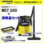 ケルヒャー(KARCHER)/ ケルヒャー 乾湿両用 バキュームクリーナー WD7.300 + 消耗品セット(エコフィルター/合成繊維フィルターバッグ4枚入)