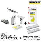ケルヒャー(KARCHER)/ ケルヒャー 窓用バキュームクリーナー WV 75 プラス + 洗浄剤/ワイプパッド 特別セット
