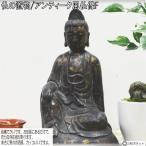 仏像F 仏様 銅像 仏教 孔子 仏具 アンティーク風 中国風 儒教 インテリア 置物 オブジェ 美術品 床の間 送料無料
