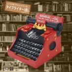 タイプライター 赤 レトロ オブジェ  昭和レトロ 貯金箱  アンティーク 置物 オーナメント インテリア プレゼント ギフト 景品 オシャレ かわいい R18152