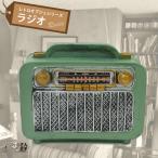 ラジオ 真空管ラジオ 緑 アンティーク レトロ オブジェ 昭和レトロ 置物 オーナメント インテリア プレゼント ギフト 景品 オシャレ かわいい R18158