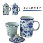 茶こしつきマグカップ 大容量 牡丹 鶴 陶器 se0122-24 茶漉し付きマグ 牡丹・鶴 日本茶 中国茶 ティータイム プレゼント 母の日 父の日 敬老の日 ギフト 和柄