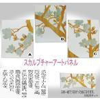 木彫りアート スカルプチャーアートパネル 森 3枚セット モダン 壁掛け 木製 アジアン雑貨 インテリア 50×60 送料無料