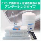 イオン交換フィルター付逆浸透膜浄水器 アンダーシンクタイプ