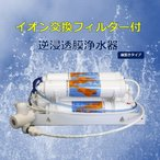 イオン交換樹脂フィルター付き逆浸透膜浄水器 横置きタイプ