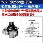 ベン 水道用減圧弁(一般地用) RD25SN型 20A