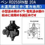 ベン 水道用減圧弁(寒冷地用) RD25SRN型 20A